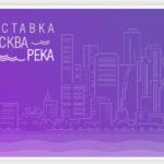 """выставка """"Москва-река"""""""