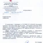 ДК Горбунова